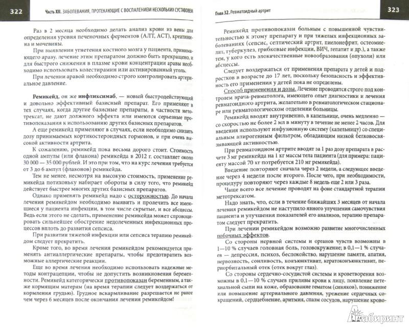 Иллюстрация 1 из 6 для Большая книга здоровья доктора Евдокименко - Павел Евдокименко | Лабиринт - книги. Источник: Лабиринт
