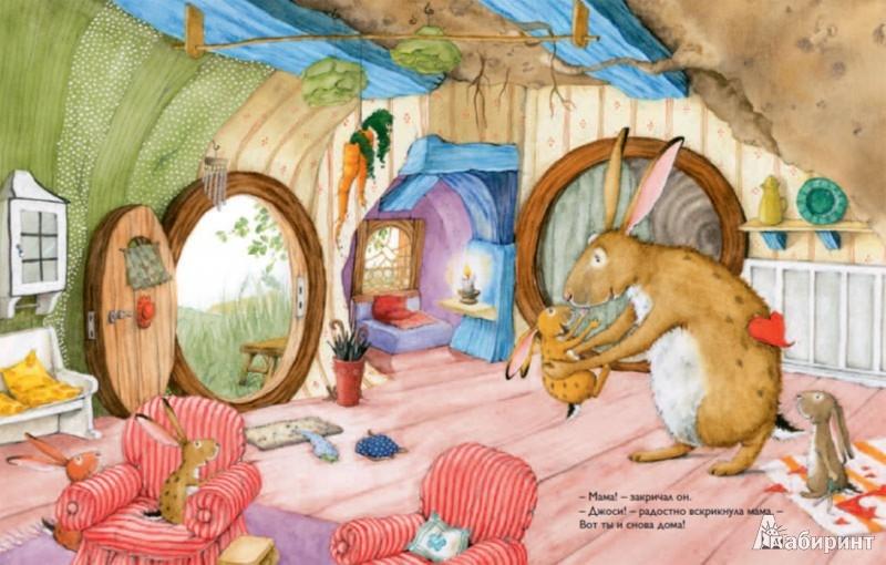 Иллюстрация 1 из 61 для А дома лучше! - Ютта Лангройтер | Лабиринт - книги. Источник: Лабиринт