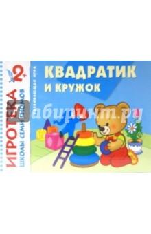 Настольная игра Квадратик и кружок. Знакомство с формой. Развивающая игра для детей от 2 лет