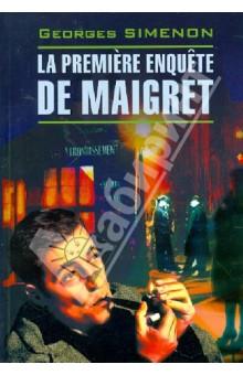 La Premiere EnqueteЛитература на французском языке<br>Париж, апрель 1913 года. Проходивший по ночной улице молодой музыкант стал свидетелем тревожной сцены - из окна шикарного особняка молодая женщина взывала о помощи. Попытка проникнуть в дом окончилась неудачей, и молодой человек отправился в полицию. Его принял молодой секретарь комиссара Жюль Мегре. Отправляясь по указанному свидетелем происшествия адресу, он не подозревал, что с этого дела начинается его блестящая карьера во французской сыскной полиции.<br>Неадаптированный текст на языке оригинала снабжен словарем и комментариями. <br>Книга предназначена для студентов языковых вузов и всех любителей детективного жанра, владеющих французским языком.<br>Подготовка текста, примечания и словарь О.П. Панайотти.<br>Издание на французском языке.<br>