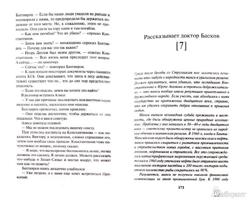 Иллюстрация 1 из 9 для Перевал Дятлова - Алан Бейкер   Лабиринт - книги. Источник: Лабиринт