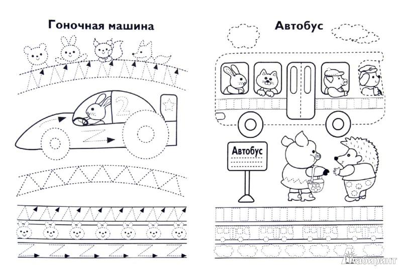 Иллюстрация 1 из 6 для Прописи. Машины - И. Попова   Лабиринт - книги. Источник: Лабиринт