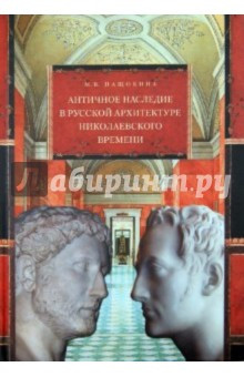 Античное наследие в русской архитектуре николаевского времени: Его изучение и творческая интерпрет