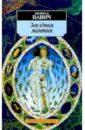 Павич Милорад. Звездная мантия: Астрологический справочник для непосвященных