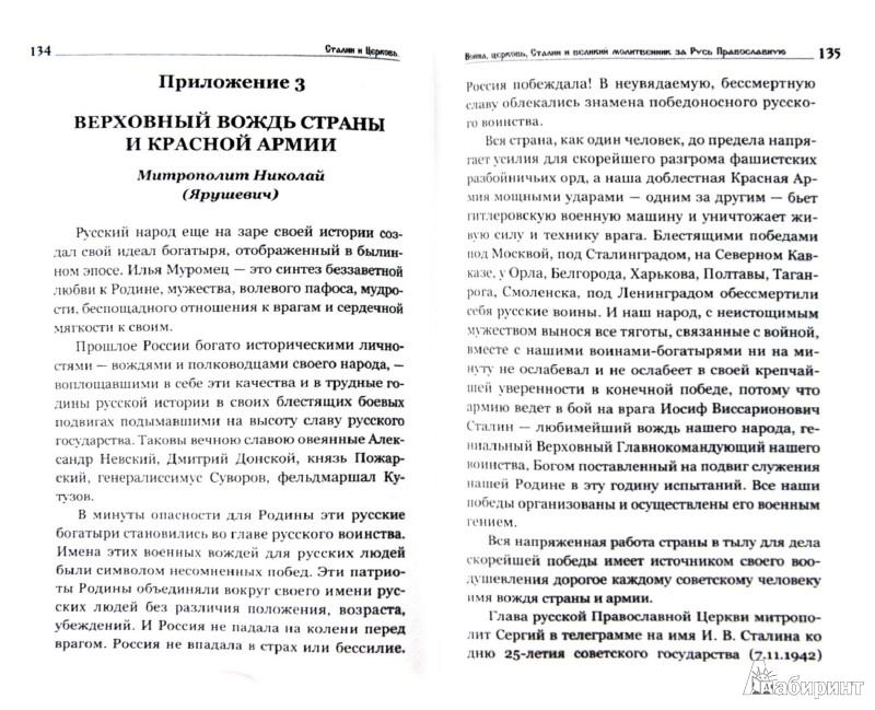 Иллюстрация 1 из 7 для Сталин и Церковь глазами современников: патриархов, святых, священников - Павел Дорохин | Лабиринт - книги. Источник: Лабиринт