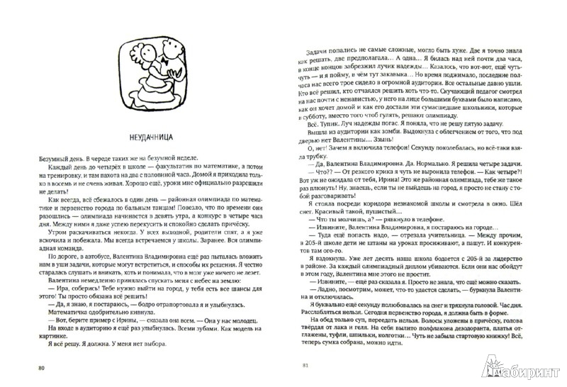 Иллюстрация 1 из 15 для Типа смотри короче - Пастернак, Жвалевский | Лабиринт - книги. Источник: Лабиринт