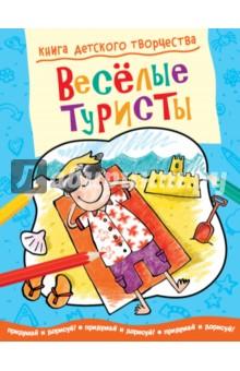 Книга детского творчества. Веселые туристы