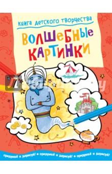 Книга детского творчества. Волшебные картинки