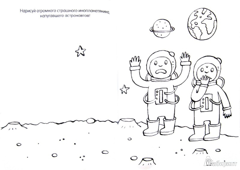 Иллюстрация 1 из 41 для Книга детского творчества. Волшебные картинки | Лабиринт - книги. Источник: Лабиринт