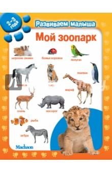 Мой зоопарк. Развиваем малыша (2-3 года)
