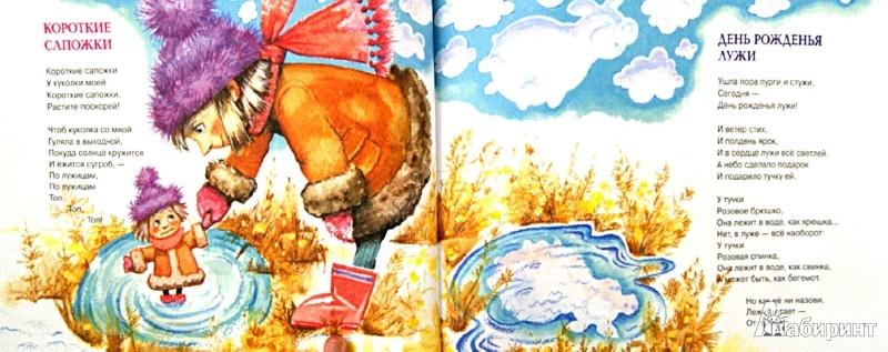 Иллюстрация 1 из 27 для А луна - за нами! - Михаил Яснов | Лабиринт - книги. Источник: Лабиринт