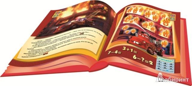 Иллюстрация 1 из 21 для Тачки. Книга с волшебной ручкой | Лабиринт - книги. Источник: Лабиринт
