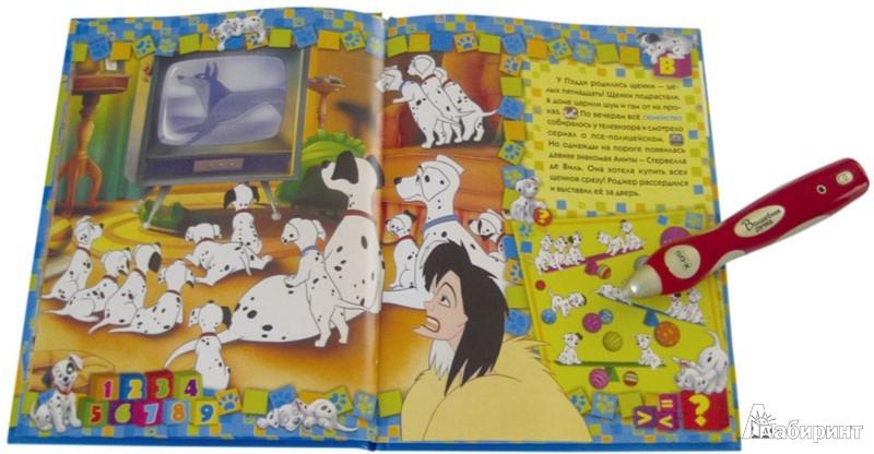 Иллюстрация 1 из 14 для 101 далматинец. Дополнительная книга к волшебной ручке (ручка не прилагается) | Лабиринт - книги. Источник: Лабиринт
