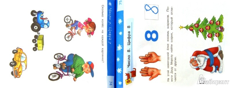 Иллюстрация 1 из 18 для Учимся считать - Федина, Федин   Лабиринт - книги. Источник: Лабиринт