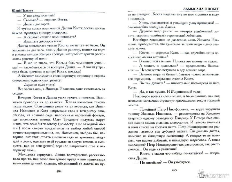 Иллюстрация 1 из 4 для Треугольная жизнь - Юрий Поляков | Лабиринт - книги. Источник: Лабиринт