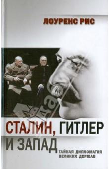 Сталин, Гитлер и Запад: Тайная дипломатия Великих державИстория войн<br>Почти всю вторую половину ХХ в. руководители Запада без особой охоты признавали факт тесного союзничества их стран со Сталиным. Внимание фокусировалось на героизме западных союзников - на Дюнкерке, битве за Англию и Дне Д. Но ведь не только перечисленные события составляют историю Второй мировой войны. Почему ни Черчилль, ни Рузвельт не выступили с осуждением Сталина, хотя всегда подчеркивали свое негативное к нему отношение? <br>В этой книге рассказывается об отношениям между союзными державами и Советским Союзом, и именно личность Сталин доминирует на ее страницах.<br>