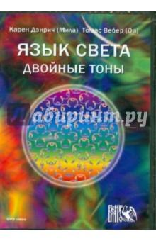 Язык света. Двойные тоны (DVD) Велигор