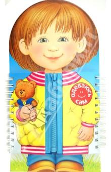 Одеваюсь самКнижки-игрушки<br>Книжка-тренажер Одеваюсь сам поможет ребенку развить мелкую моторику, речевые навыки и самостоятельность.<br>Ваш малыш научится:<br>- завязывать шнурки и ленточки<br>- застегивать молнии, пуговицы, липучки и пряжки. <br>Для чтения взрослыми детям.<br>