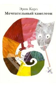 Эрик Карл - Мечтательный хамелеон обложка книги