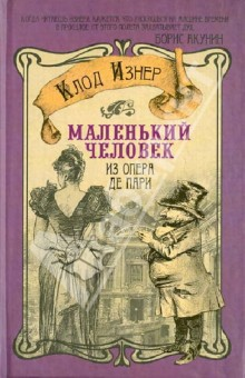 Маленький человек из Опера де ПариКриминальный зарубежный детектив<br>Париж, 1897 год. Музыкант утонул на мелководье во время свадебного гулянья. Его коллега, возвращаясь с концерта, упал и разбил голову. Прима-балерина во время премьеры лишилась чувств прямо на сцене. Цепочка странных и трагических событий на этом не закончилась, таинственный мститель уже выбрал новую жертву и приготовил для нее подарок...<br>Новое расследование вовлекает книготорговцев, а по совместительству сыщиков-любителей Виктора Легри и Жозефа Пиньо в завораживающую пляску смерти вокруг дворца Гарнье, где размещается знаменитый оперный театр.<br>