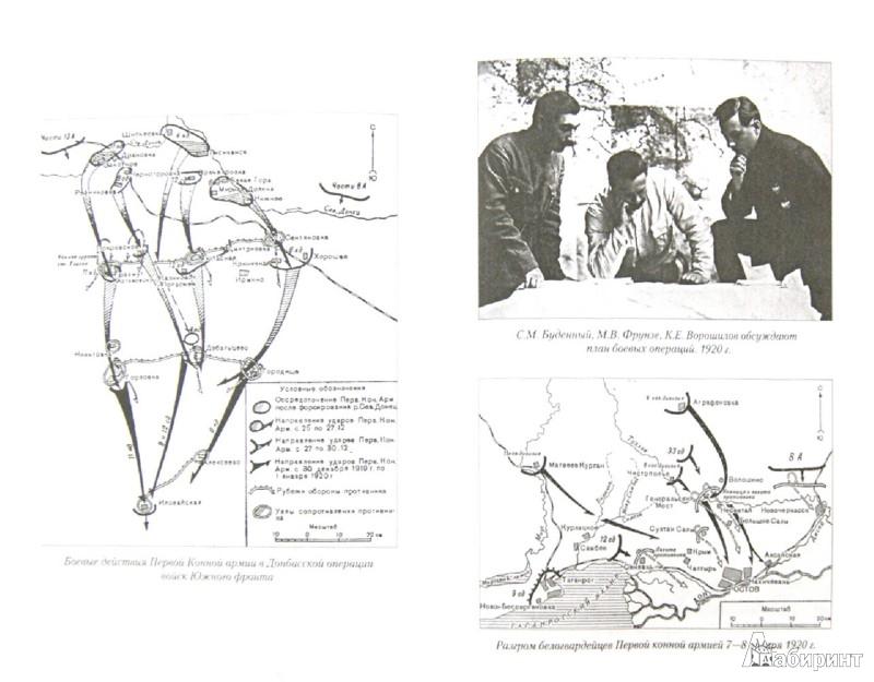 Иллюстрация 1 из 18 для Первая конная армия - Семен Буденный   Лабиринт - книги. Источник: Лабиринт