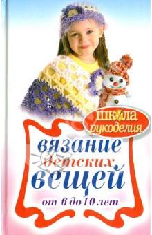 Мир Вязания. вязаные детские костюмы