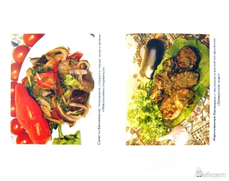 Иллюстрация 1 из 12 для Бабушкины рецепты. Золотой кулинарный фонд - Гера Треер | Лабиринт - книги. Источник: Лабиринт
