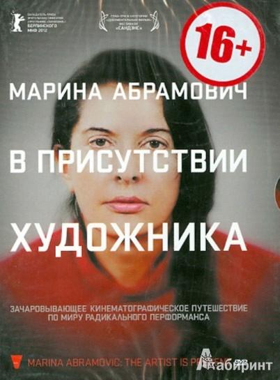 Иллюстрация 1 из 6 для Марина Абрамович. В присутствии художника (DVD)   Лабиринт - видео. Источник: Лабиринт