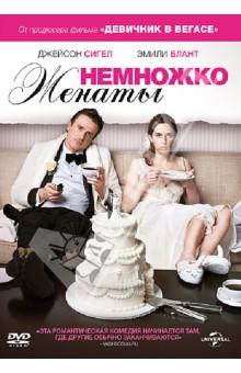 Немножко женаты (DVD)