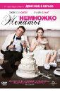 Столлер Николас Немножко женаты (DVD)