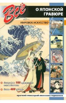 Все о японской гравюре