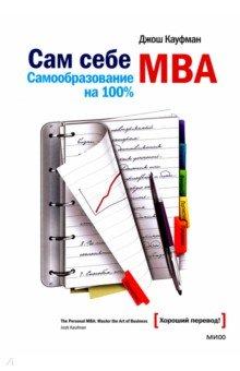 Сам себе MBA. Самообразование на 100 %, Кауфман Джош