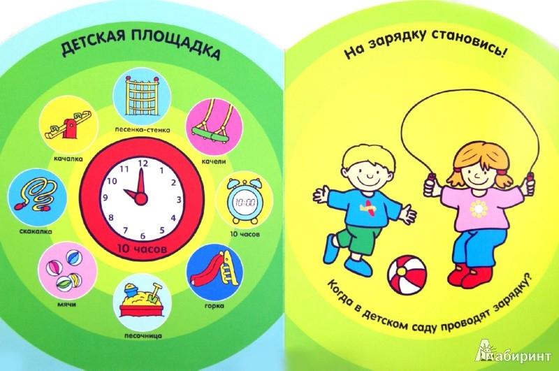 Иллюстрация 1 из 8 для Время. Мой первый словарик. 2-3 года | Лабиринт - книги. Источник: Лабиринт