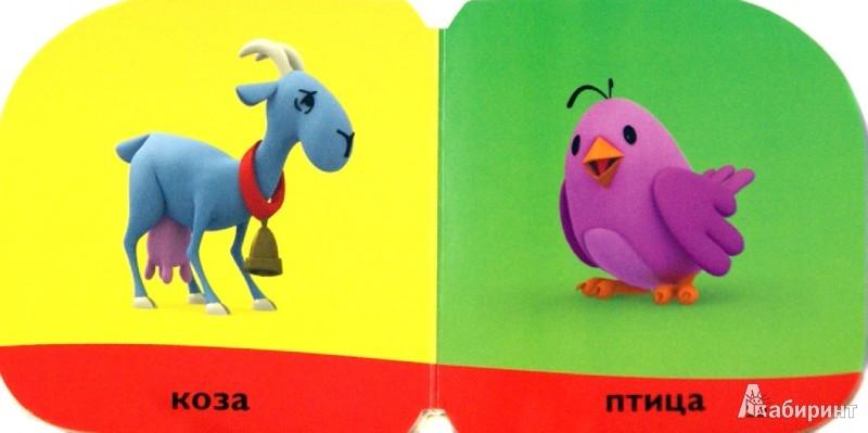Иллюстрация 1 из 7 для Животные. Мусти. 1-3 года | Лабиринт - книги. Источник: Лабиринт
