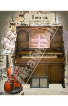 """Дневник для музыкальной школы """"Музыкальные инструменты 2"""" 48 листов (24519)"""