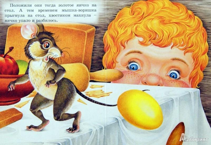 Иллюстрация 1 из 11 для Курочка Ряба | Лабиринт - книги. Источник: Лабиринт