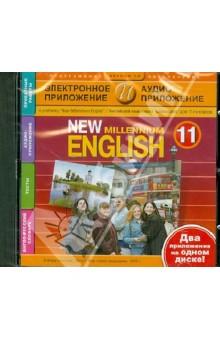 New millennium English. 11 класс. Электронное приложение + аудиоприложение (CDmp3) Титул