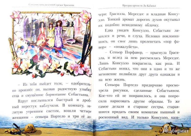 Иллюстрация 1 из 8 для Призрак крепости Ла-Кабанья - Александр Прасол | Лабиринт - книги. Источник: Лабиринт