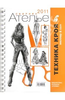 Сборник Ателье-2011. Техника кроя Мюллер & Сын