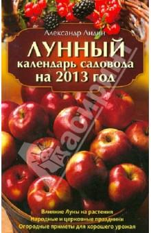 Лидин Александр Лунный календарь садовода на 2013 год