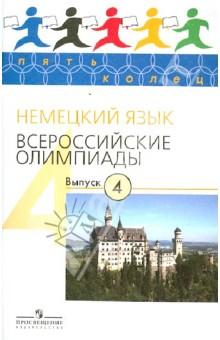 Немецкий язык. Всероссийские олимпиады. Выпуск 4