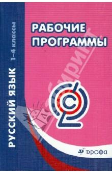Рабочие программы. Русский язык. 1-4 классы. Учебно-методическое пособие. ФГОС