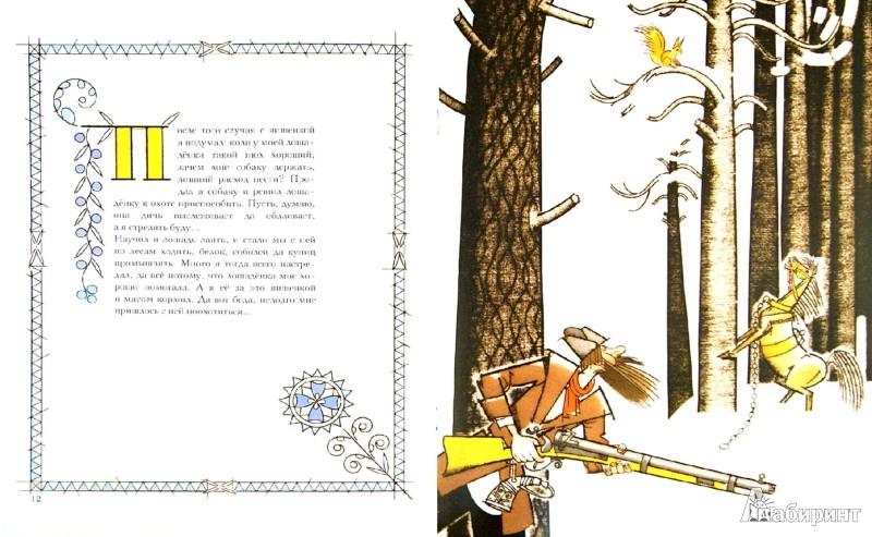 Иллюстрация 1 из 58 для Емелины небылицы - Анатолий Сазонов | Лабиринт - книги. Источник: Лабиринт