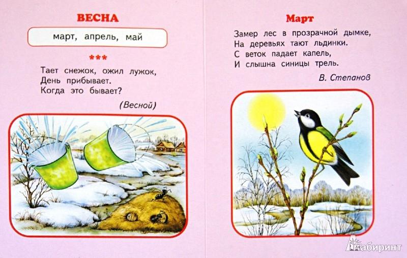Иллюстрация 1 из 11 для Детям о времени | Лабиринт - книги. Источник: Лабиринт