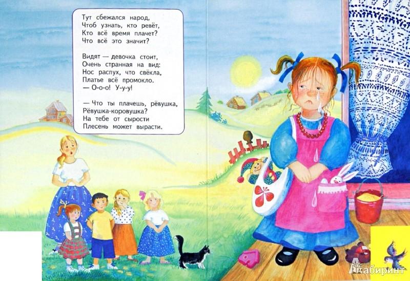 Иллюстрация 1 из 12 для Девочка-ревушка - Барто, Барто | Лабиринт - книги. Источник: Лабиринт