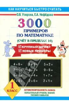 3000 примеров по математике (Счет в пределах 10). 1 класс