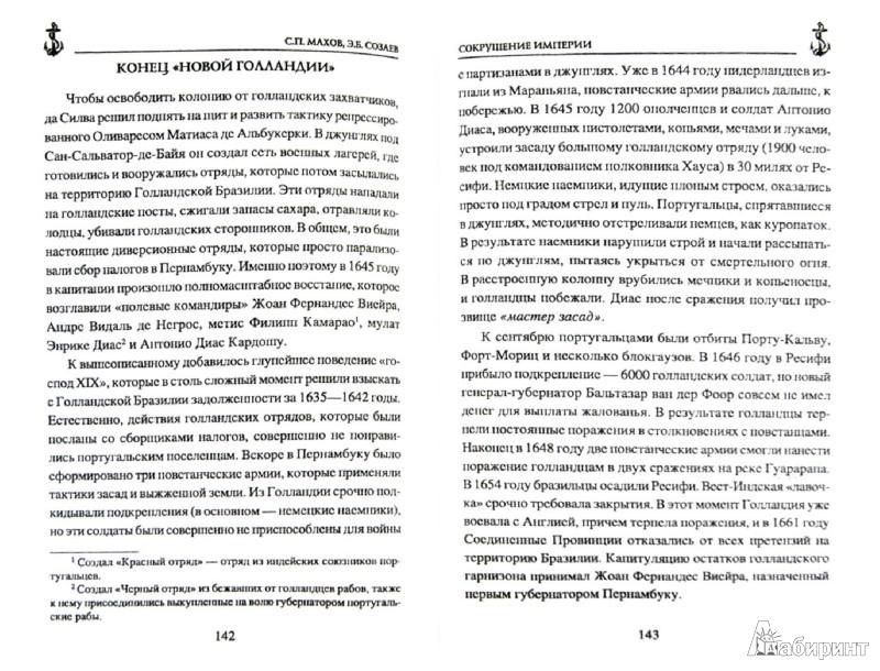 Иллюстрация 1 из 16 для Сокрушение империи - Созаев, Махов | Лабиринт - книги. Источник: Лабиринт