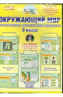 Окружающий мир. Интерактивные дидактические материалы. 3 класс (CD) от Лабиринт