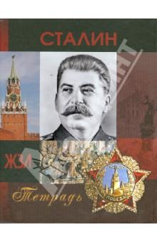 """Тетрадь """"ЖЗЛ. Сталин"""" (клетка, 120 листов)"""