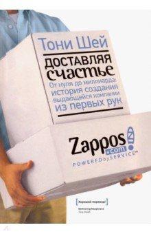 Доставляя счастье. От нуля до миллиарда. История создания выдающейся компании из первых рукВедение бизнеса<br>О чем эта книга<br>О том, как Тони Шей стал бизнесменом, начав в девять лет с… фермы по разведению червей. И о тех обстоятельствах, благодаря которым созданная им (несколько позже) компания Zappos была в итоге куплена Amazon за 1.2 миллиарда долларов (а до того Шей продал еще один созданный им бизнес компании Microsoft, тоже за внушительные деньги).<br><br>Это одна из самых веселых и жизнерадостных деловых книг - благодаря писательскому таланту автора, и одна из самых впечатляющих и полезных - благодаря его предпринимательскому гению.<br><br>Десять причин прочитать эту книгу от Тони Шей: <br>10. Вы хотите узнать, как меньше чем за десять лет мы в Zappos прошли путь с нулевых продаж до торгового оборота в миллиард долларов. <br>9. Вы хотите узнать о том пути, который в итоге привёл меня в Zappos, и об уроках, которые я попутно получил. <br>8. Вы хотите узнать об ошибках, совершённых нами в Zappos на протяжении последних десяти лет, чтобы ваша компания смогла избежать некоторых из них. <br>7. Вы ищете правильное соотношение богатства, работы и счастья. <br>6. Вы хотите построить долгосрочный бизнес и прочный бренд. <br>5. Вы хотите укрепить корпоративную культуру, которая сделает ваших работников или коллег счастливее и увлечённее, что приведёт к повышению производительности. <br>4. Вы хотите улучшить свои навыки работы с клиентами, что сделает ваших клиентов счастливее и приведёт к увеличению прибылей. <br>3. Вы хотите построить нечто особенное. <br>2. Вы хотите найти вдохновение и счастье в работе и в жизни. <br>1. У вас закончились дрова для камина. Эта книга создана для того, чтобы зажигать огонь. (Здесь автор слукавил - рука на это не поднимется! - Прим. ред.)<br><br>Для кого эта книга<br>Для предпринимателей и менеджеров, задумывающихся о том, как сделать бизнес еще лучше.<br><br>Почему мы решили издать эту книгу<br>Потому что как никогда уверены, что он